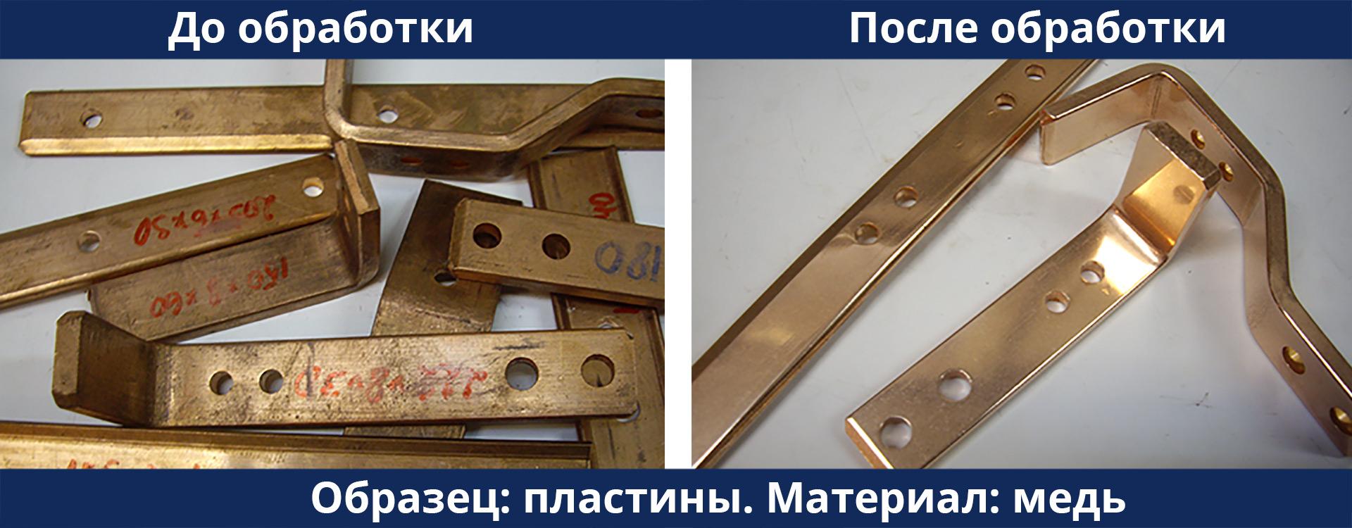 Образцы медных пластин до галтовки и после галтовки