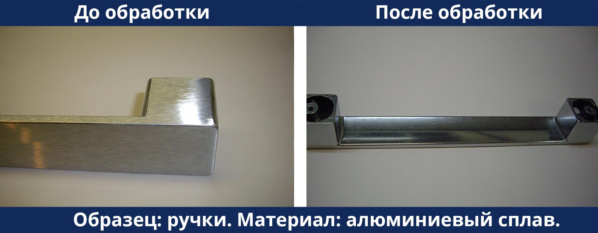 Образец ручки из алюминиевого сплава до галтовки и после галтовки
