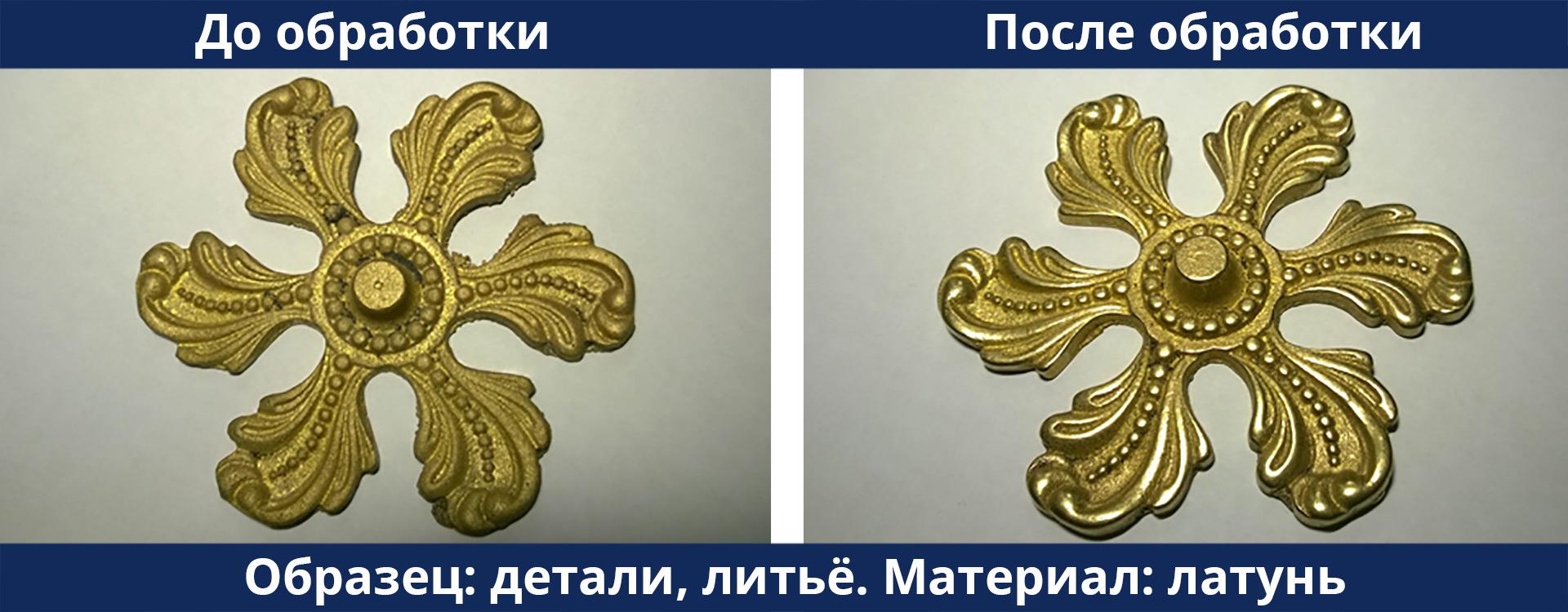 Образец детали из литьевой латуни до галтовки и после галтовки