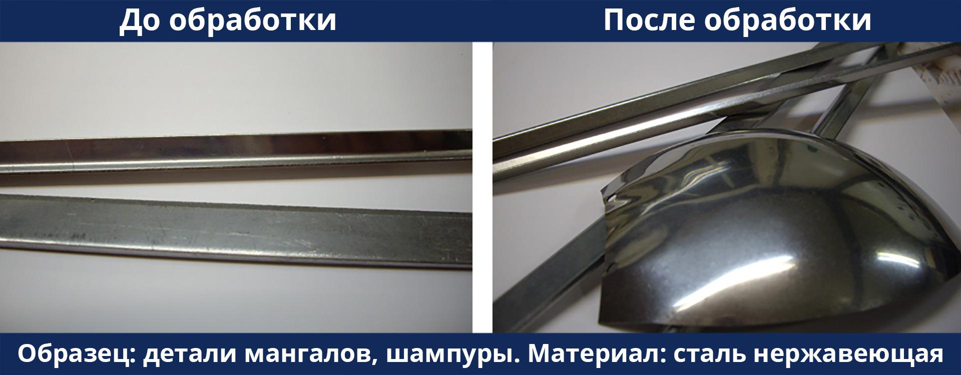 Образцы мангалов и шампуров из стали до галтовки и после галтовки
