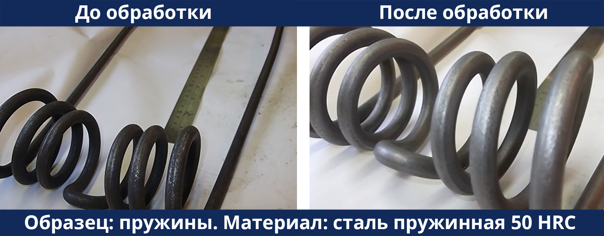 Образцы пружин из пружинной стали 50 HRC до галтовки и после галтовки