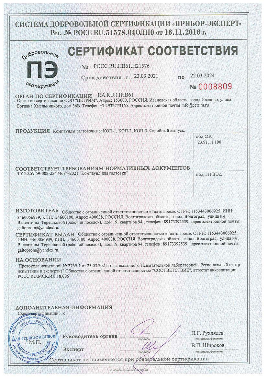 Сертификат соответствия галтовочного наполнителя, произведённого компанией ГалтоПром